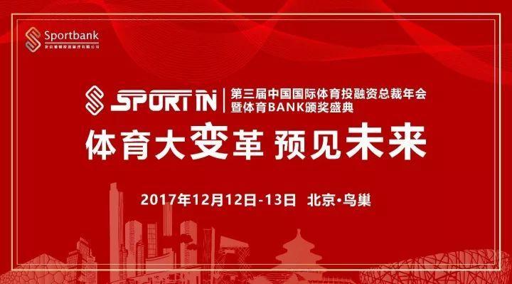第三届中国国际体育投融资总裁年会暨体育BANK颁奖盛典