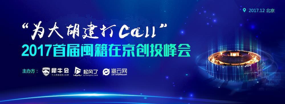 2017首届闽籍在京创投峰会