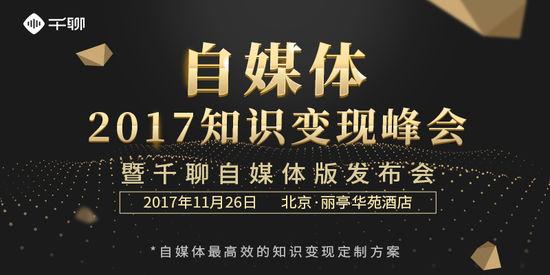 2017自媒体知识变现峰会暨千聊自媒体版发布会