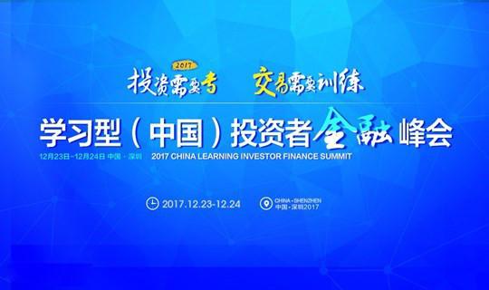 学习型(中国)投资者金融峰会