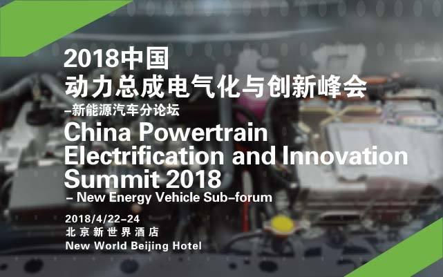 2018中国动力总成电气化与创新峰会