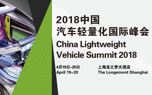 2018中国汽车轻量化国际峰会