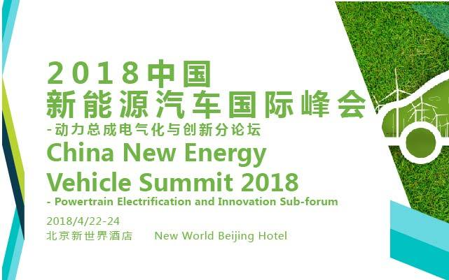 2018中国新能源汽车国际峰会