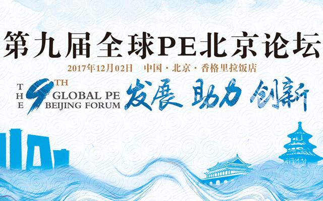 第九届全球PE北京论坛