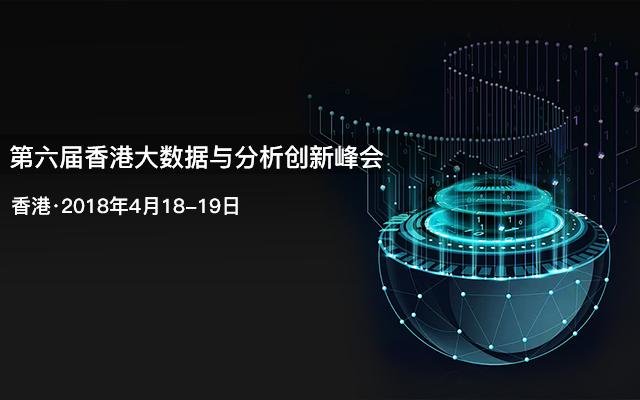 2018第六届香港大数据与分析创新峰会