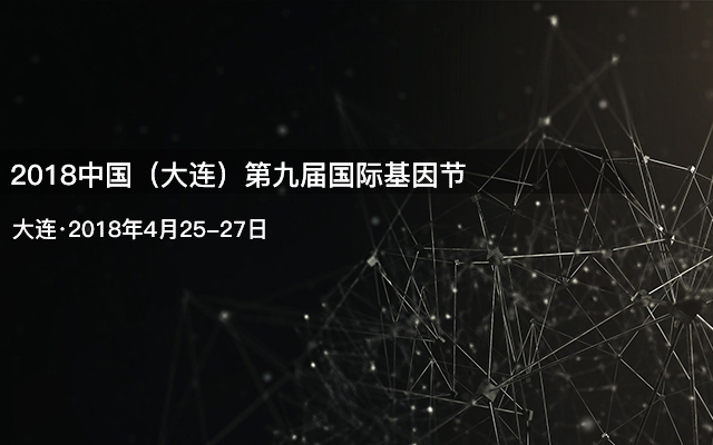 2018中国(大连)第九届国际基因节