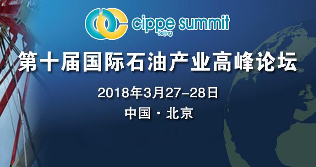 第十届国际石油产业高峰论坛