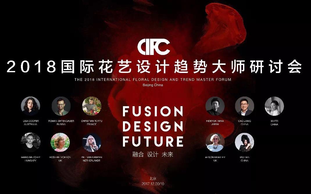 2018国际花艺设计趋势大师研讨会