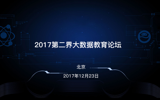 2017第二届大数据教育论坛