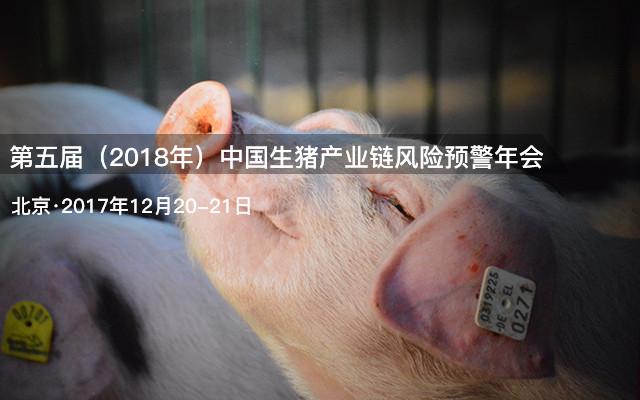 第五届(2018年)中国生猪产业链风险预警年会