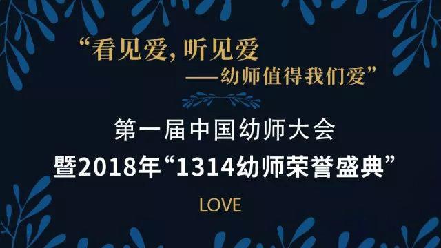 """第一届中国幼师大会暨2018年""""1314幼师荣誉盛典"""""""