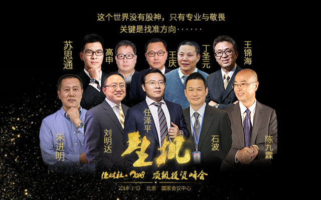 2018北京顶级投资峰会