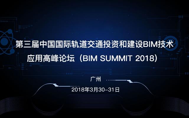 2018第三届中国国际轨道交通投资和建设BIM技术应用高峰论坛(BIMSUMMIT2018)