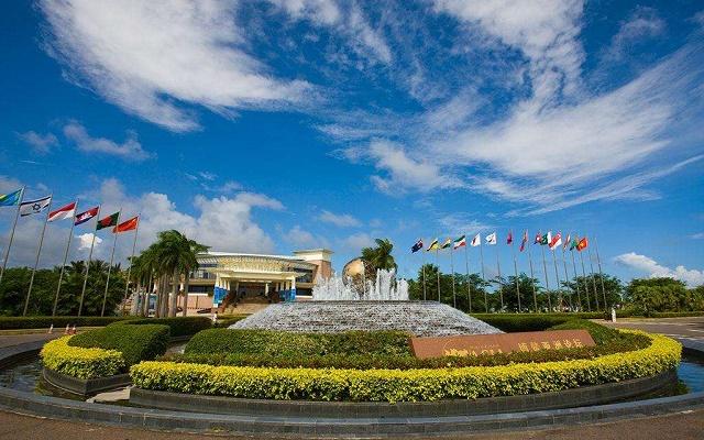 博鳌亚洲论坛国际会议中心