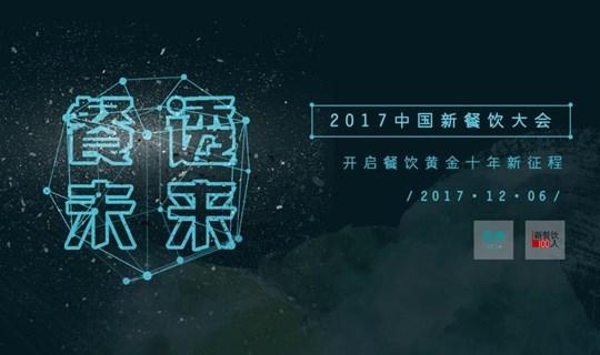 2017年中国新餐饮大会