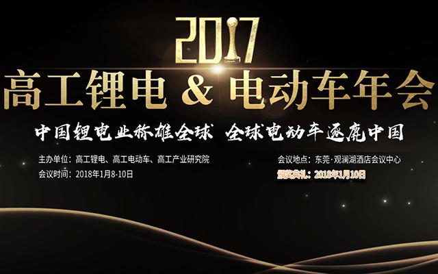 2017高工锂电&电动车年会