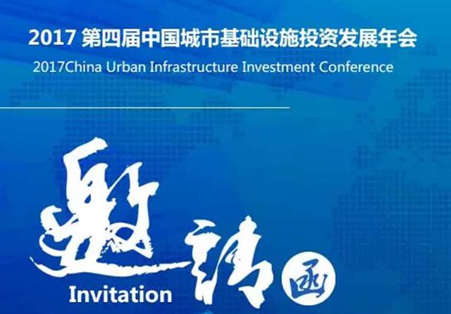 2017第四届中国城市基础设施投资发展年会