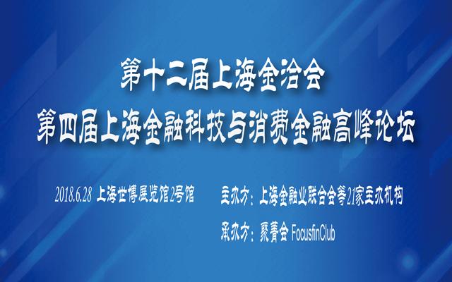 第十二届上海金洽会第四届上海金融科技与消费金融高峰论坛