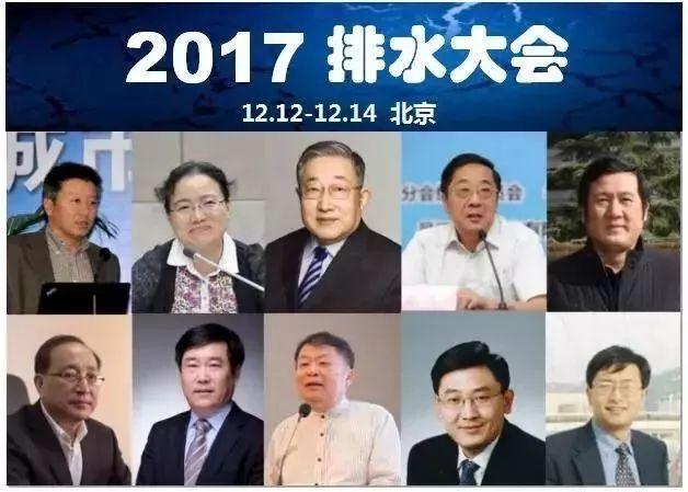 2017排水大会