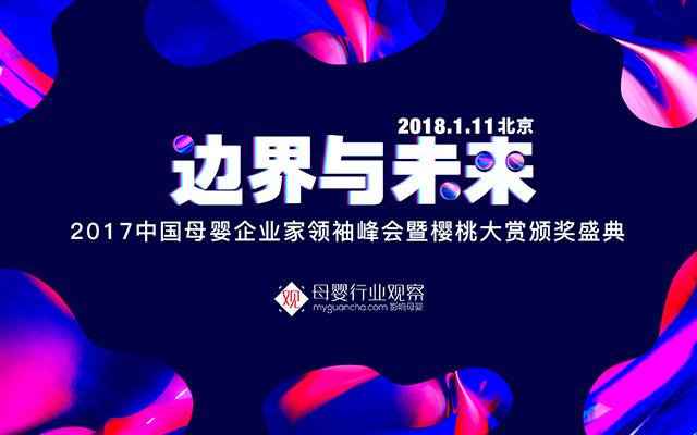 2017中国母婴企业家领袖峰会暨樱桃大赏颁奖盛典