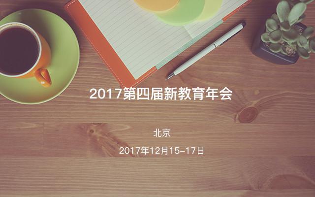 2017第四届新教育年会