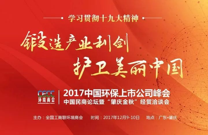 2017中国环保上市公司峰会