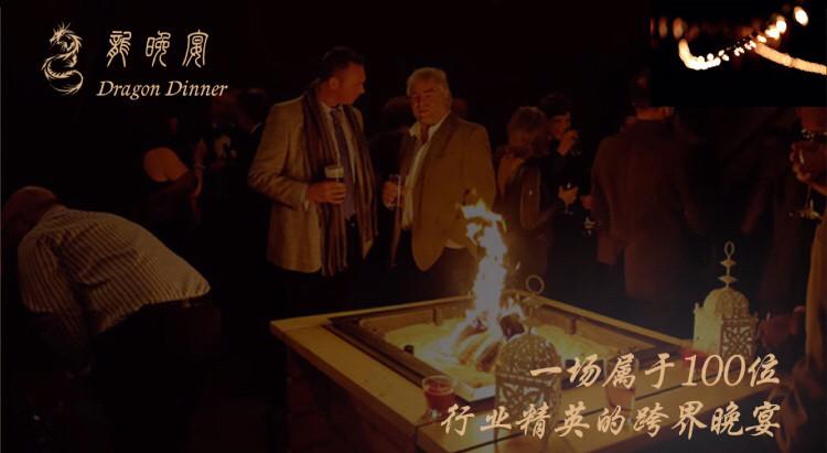 龙晚宴——独角兽创始人、500强高管、粤港企业家、政府官员