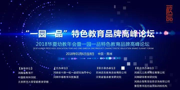 2018华夏幼教年会暨一园一品特色教育品牌高峰论坛