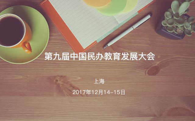 第九届中国民办教育发展大会