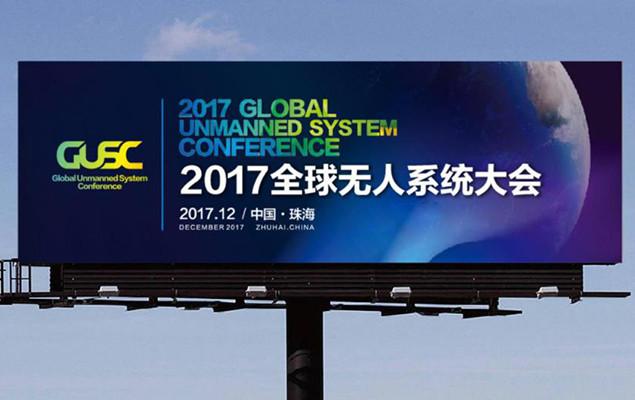 GUSC 2017全球无人系统大会