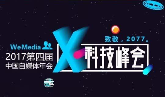 """2017WeMedia第四届中国自媒体年会暨""""X""""科技峰会"""
