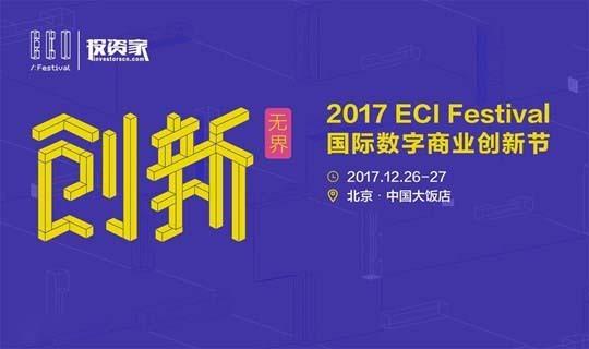 2017ECI创新节投资家网专场-投资创新峰会