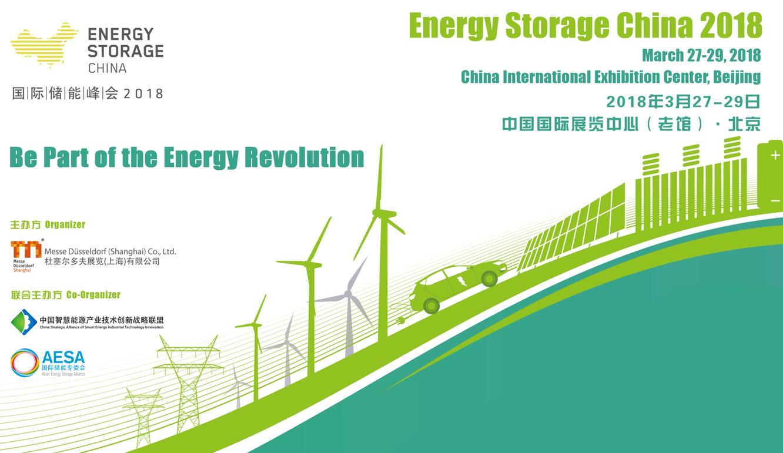 ESC 2018国际储能峰会