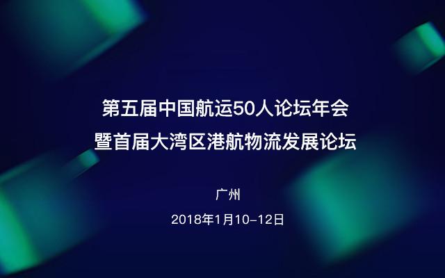 第五届中国航运50人论坛年会暨首届大湾区港航物流发展论坛