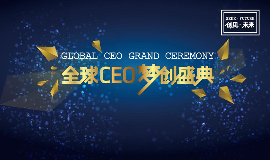 全球CEO梦创盛典