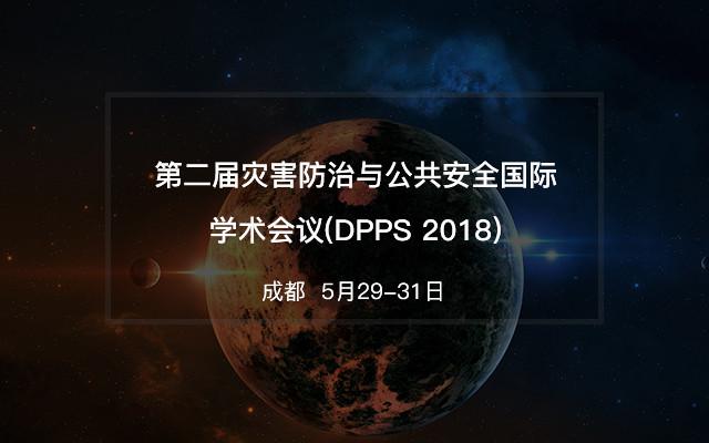 第二届灾害防治与公共安全国际学术会议(DPPS 2018)