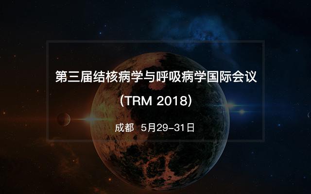 第三届结核病学与呼吸病学国际会议(TRM 2018)