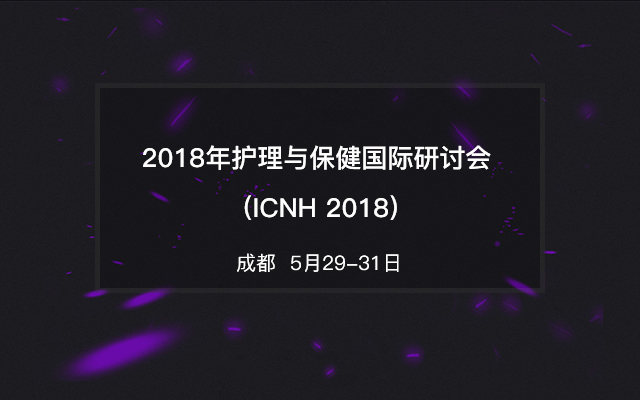 2018年护理与保健国际研讨会 (ICNH 2018)