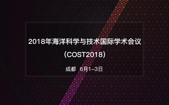2018年海洋科学与技术国际学术会议(COST2018)