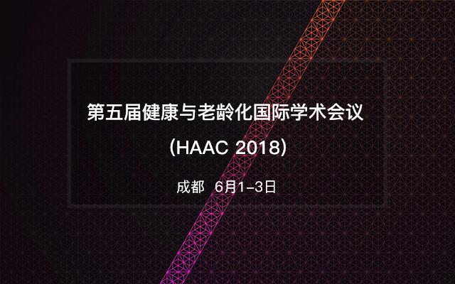 第五届健康与老龄化国际学术会议 (HAAC 2018)