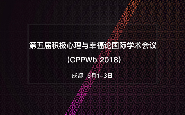 第五届积极心理与幸福论国际学术会议 (CPPWb 2018)