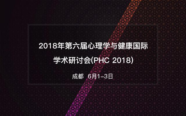 2018年第六届心理学与健康国际学术研讨会(PHC 2018)