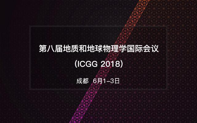 第八届地质和地球物理学国际会议(ICGG 2018)
