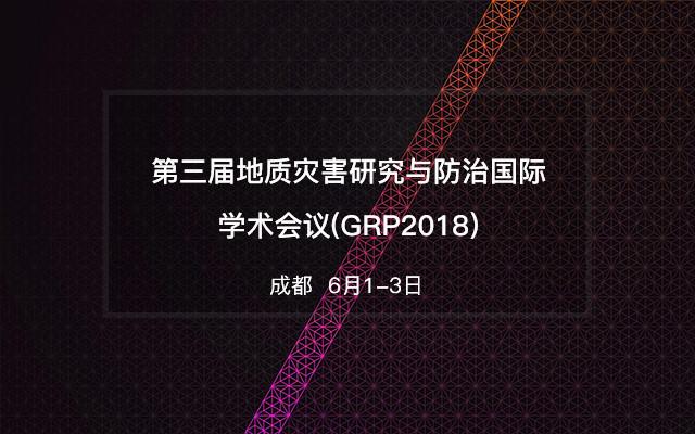 第三届地质灾害研究与防治国际学术会议(GRP2018)