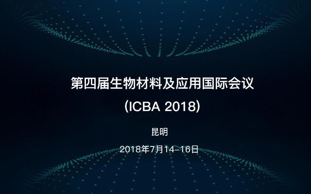 第四届生物材料及应用国际会议(ICBA 2018)