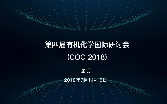 第四届有机化学国际研讨会(COC 2018)