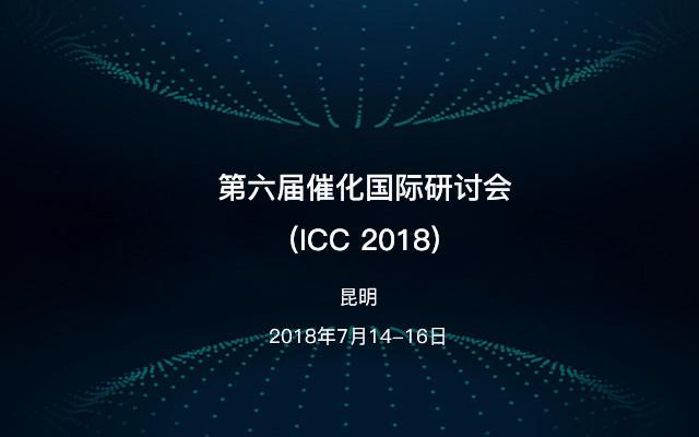 第六届催化国际研讨会(ICC 2018)