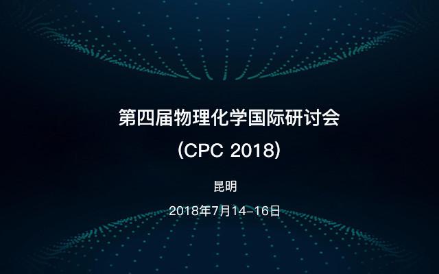 第四届物理化学国际研讨会(CPC 2018)