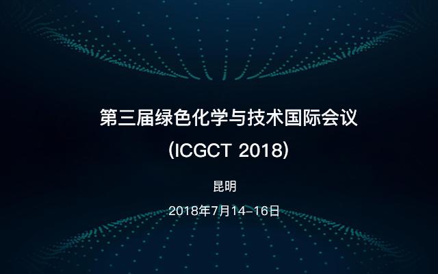 第三届绿色化学与技术国际会议(ICGCT 2018)