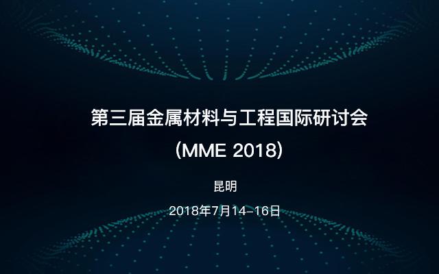 第三届金属材料与工程国际研讨会(MME 2018)